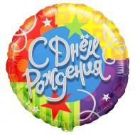 Воздушный шар (18''/46 см) Круг, С Днем рождения (звезды и ленты), на русском языке, ( в упаковке )